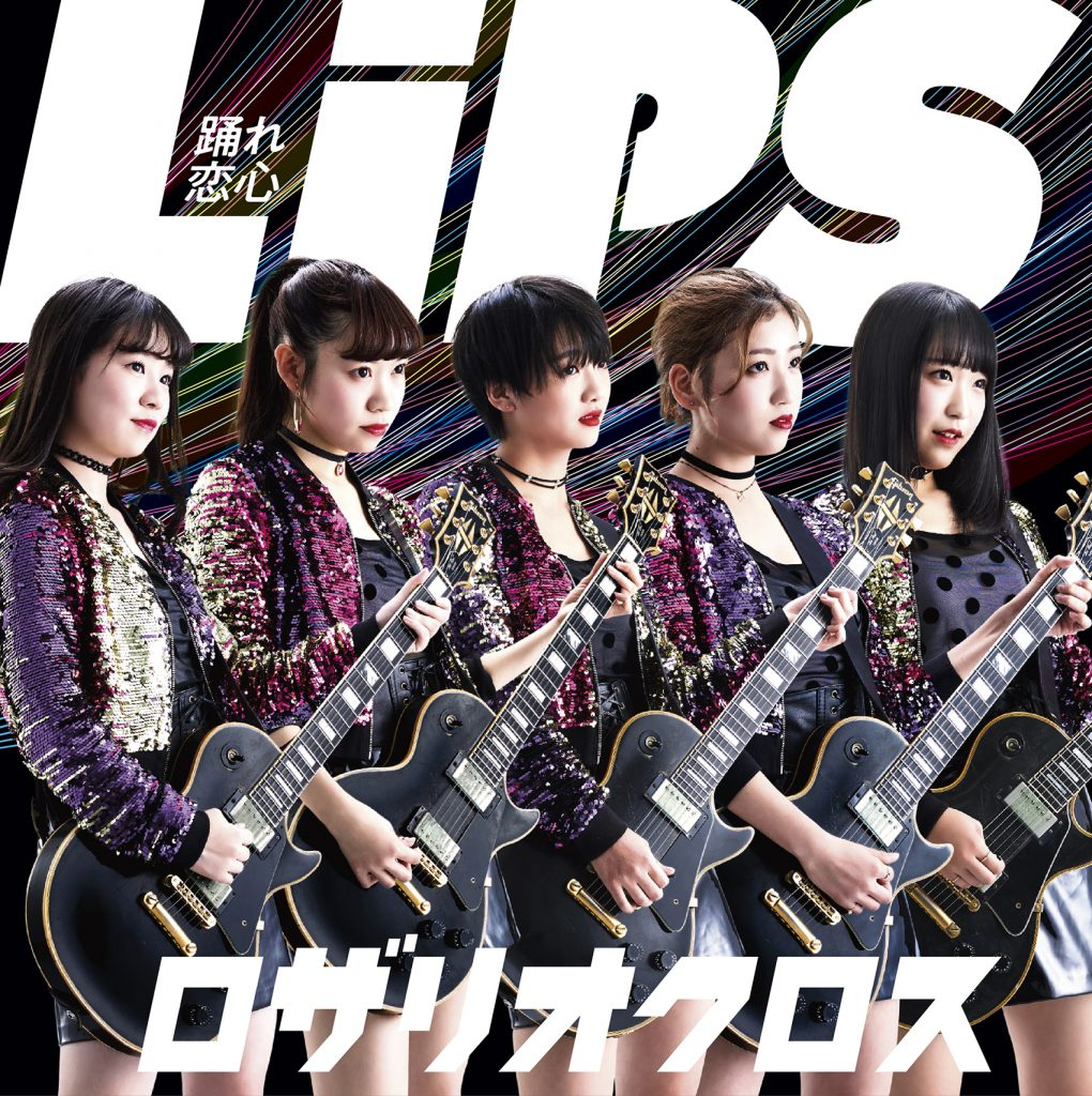 6th Single 「Lips~踊れ恋心~」