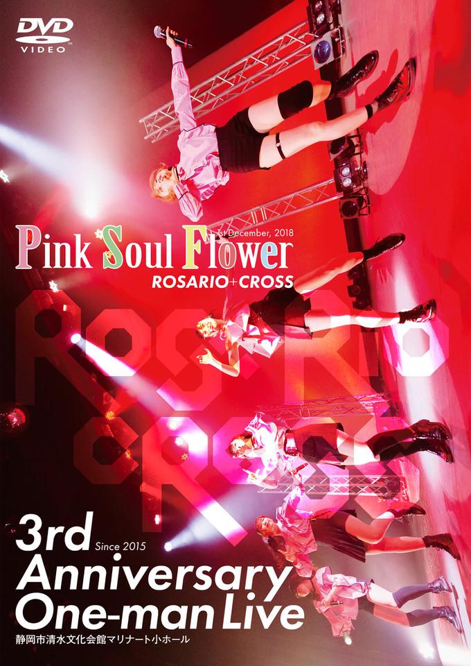 1st LIVE DVD「Pink Soul Flower」
