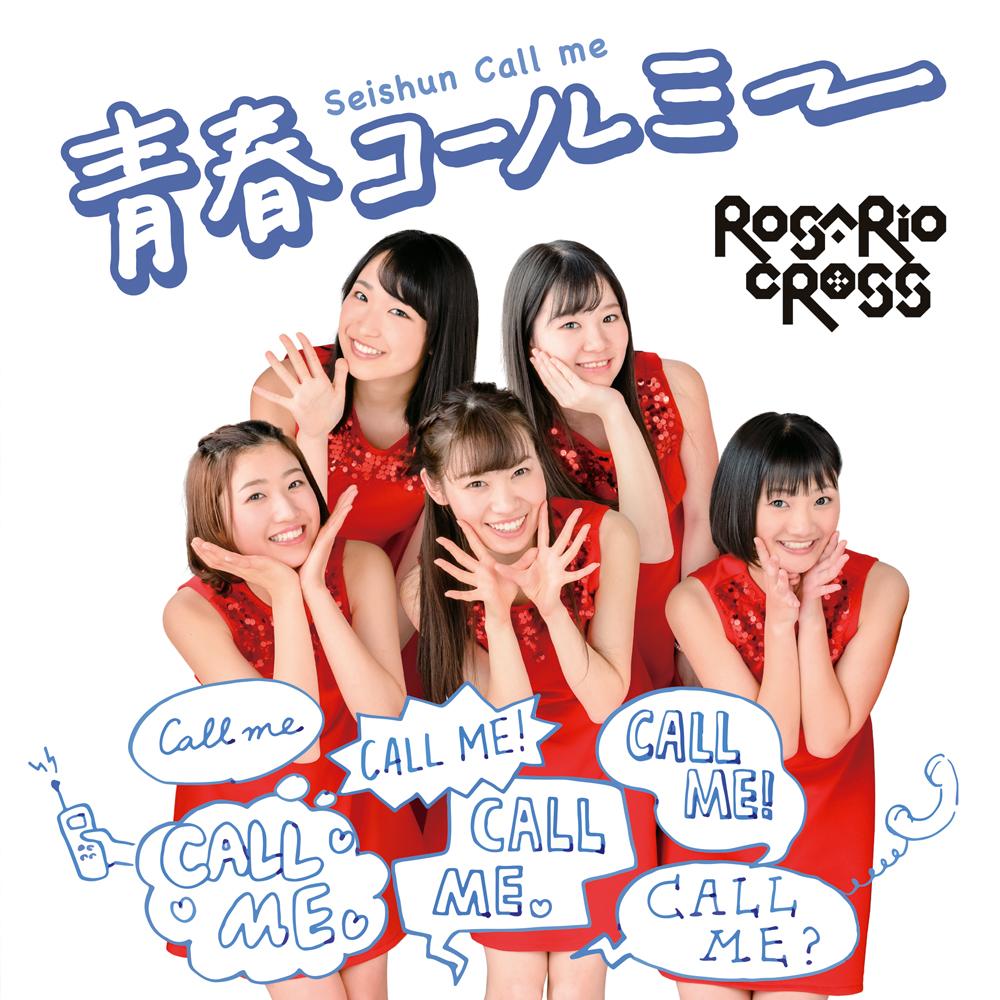 5th Single 「青春コールミー」